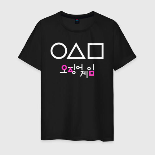 Мужская футболка с принтом Игра в кальмара (символы), вид спереди #2